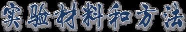 Labome logo